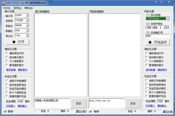 USR-TCP232-Test串口转网络调试助手 V1.0 绿色版