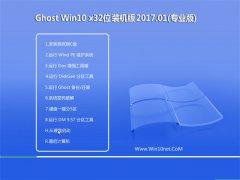 技术员联盟Ghost Win10 (X32) 绿色装机版V2017年01月(免激活)