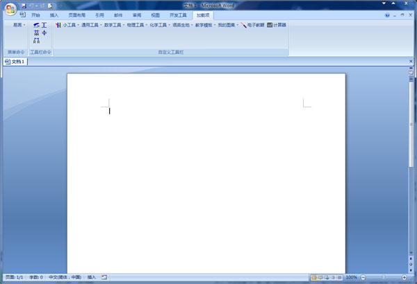 易画办公助手 V1.2