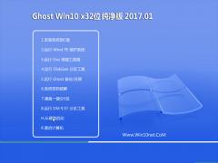 老毛桃Ghost Win10 (X32) 推荐纯净版V201701(完美激活)