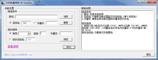魔影文件批量修改 V1.0.0.1 绿色版