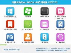 电脑公司Ghost Win10 X64 增强纯净版v2017.01(无需激活)