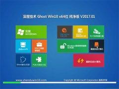 深度技术Ghost Win10 x64 最新纯净版v2017.01月(免激活)