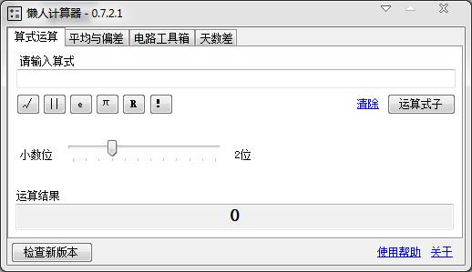 懒人计算器 V0.7.2.1 绿色版