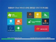 深度技术Ghost Win10 x64 青春装机版2017.01(无需激活)