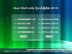 999宝藏网Ghost Win10 x64 笔记本通用版V2017年01月(免激活)