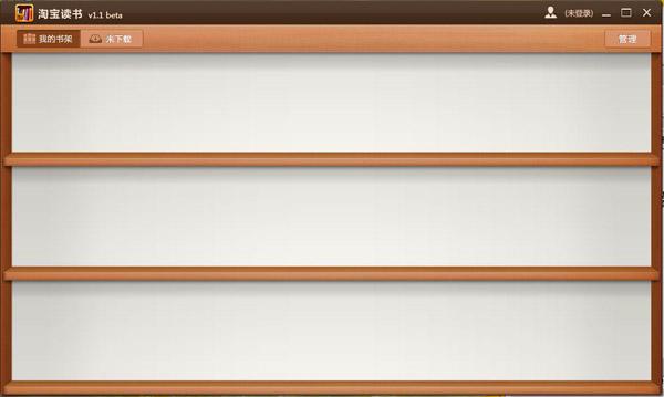 淘宝电子书离线阅读器(淘宝读书) V1.1