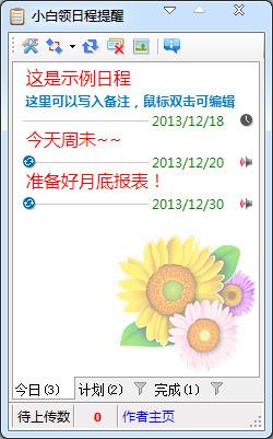 小白领日程提醒 V1.0.0 绿色版