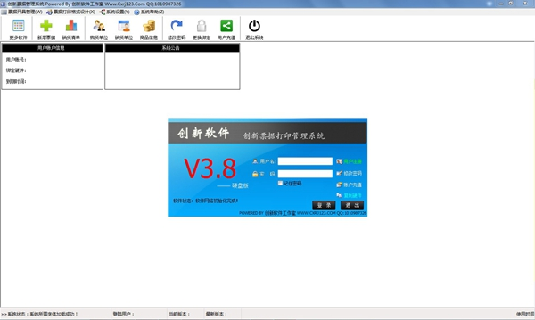 创新票据打印管理系统 V3.8 硬盘版