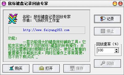 鼠标键盘记录回放专家 V1.0 绿色版