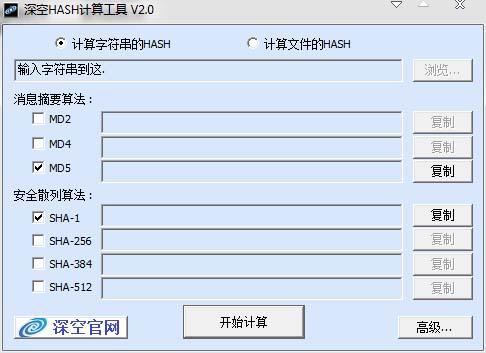 深空HASH计算工具 V2.0 绿色版