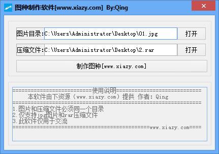 图种制作软件 V1.0 绿色版