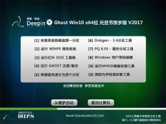 深度技术Ghost Win10 64位 元旦节贺岁版V2017(自动激活)