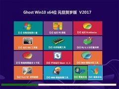 技术员联盟Ghost Win10 x64 元旦贺岁版V2017(自动激活)