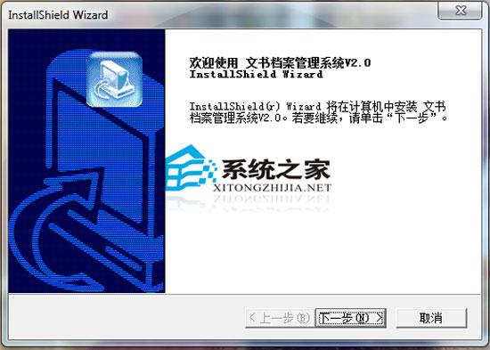 文书档案管理系统 V2.0 特别版