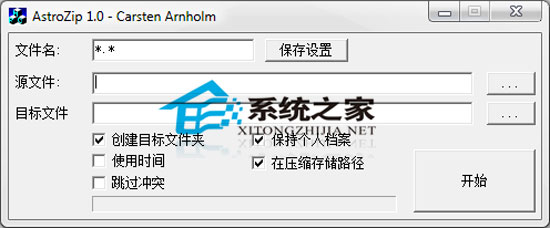 AstroZip 1.0 汉化绿色版