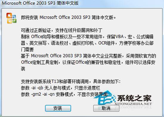 Microsoft Office 2003 SP3 三合一简体中文版(2012.3更新)