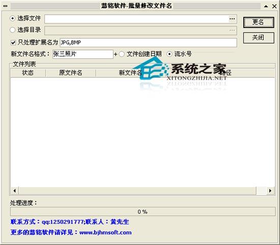 慧铭批量文件名修改工具 2.0 绿色免费版