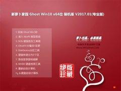 新萝卜家园Ghost Win10 (64位)稳定精简版2017.01(无需激活)