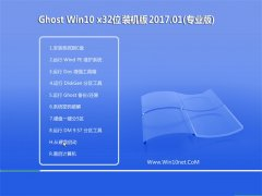 技术员联盟Ghost Win10 x32位官方精简版v201701(完美激活)