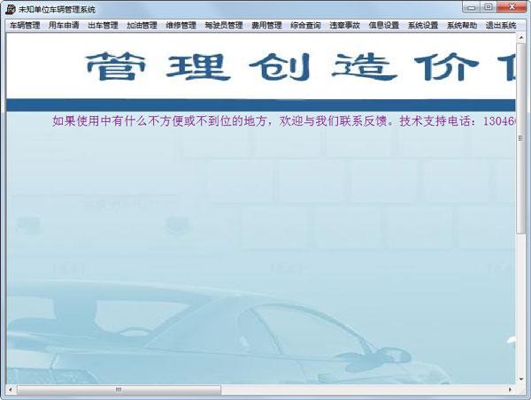 实易车辆管理系统 V10.28 绿色版