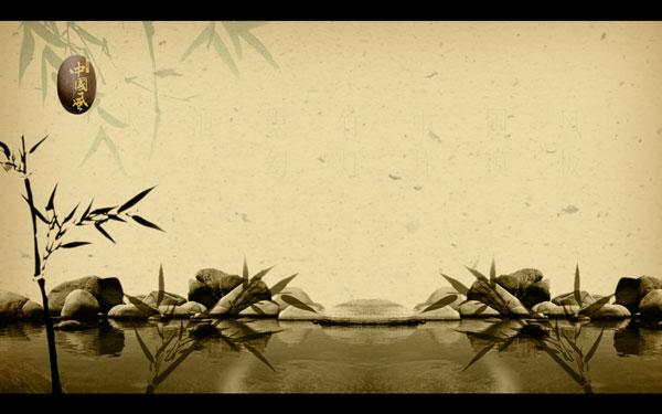 水池墨竹中国风幻灯片模板 V1.0