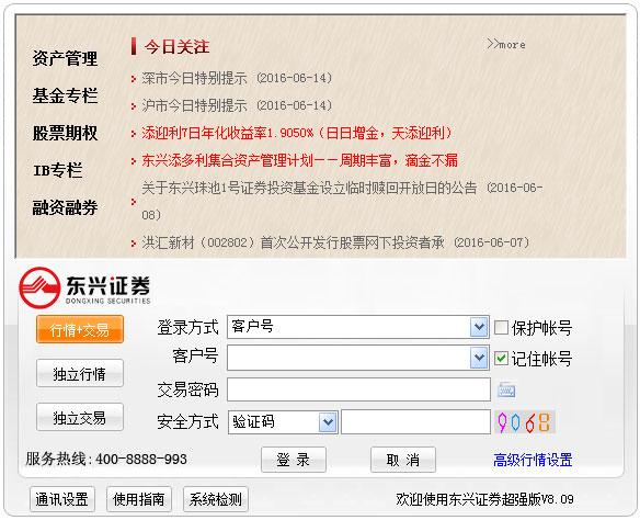 东兴证券超强版 V8.09