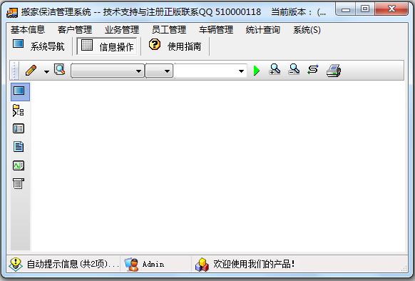 搬家保洁管理系统 V1.0