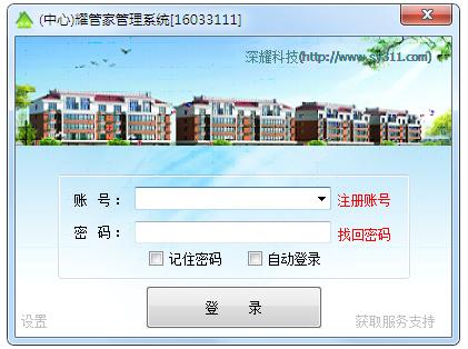 耀管家房屋管理专家 V16033111