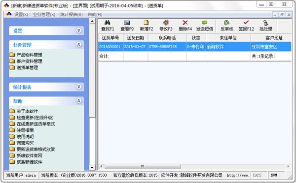 新峰送货单软件 V2016.0307.1530