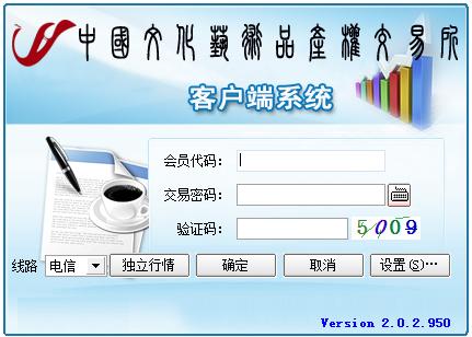 中国文化艺术品产权交易所 V2.0.2.950