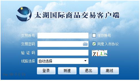 太湖国际商品交易客户端 V99.0.0.19