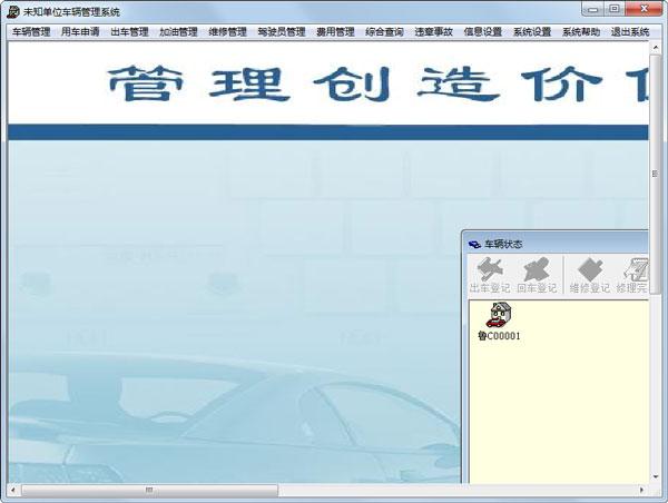 实易车辆管理系统 V10.26