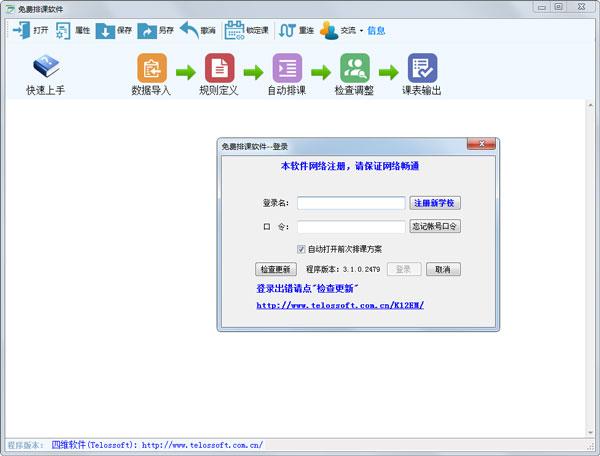 免费排课软件 V3.1.0.2479