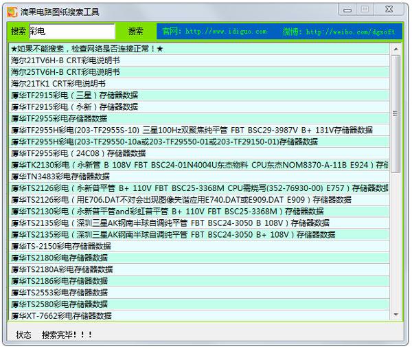 滴果电路图纸搜索工具 V1.0 绿色版