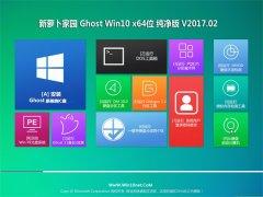 新萝卜家园Ghost Win10 x64位 万能纯净版V2017.02月(免激活)