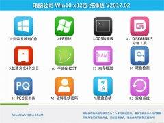 电脑公司Ghost Win10 (X32) 精致纯净版2017v02(永久激活)