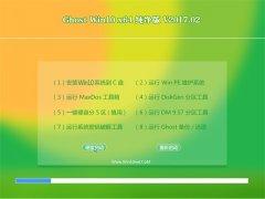 999宝藏网Ghost Win10 x64 经典纯净版2017.02(无需激活)