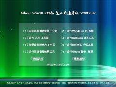 电脑店Ghost Win10 X32位 绿色笔记本通用版2017.02月(激活版)