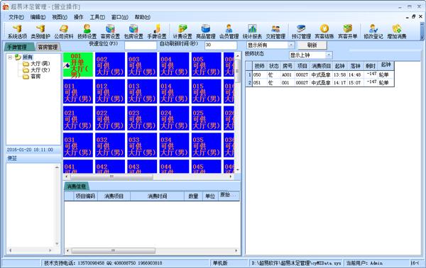 超易沐足管理 V3.50 绿色版