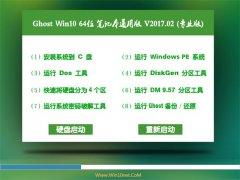 系统之家Ghost Win10 x64 极速笔记本通用版V2017.02月(完美激活)
