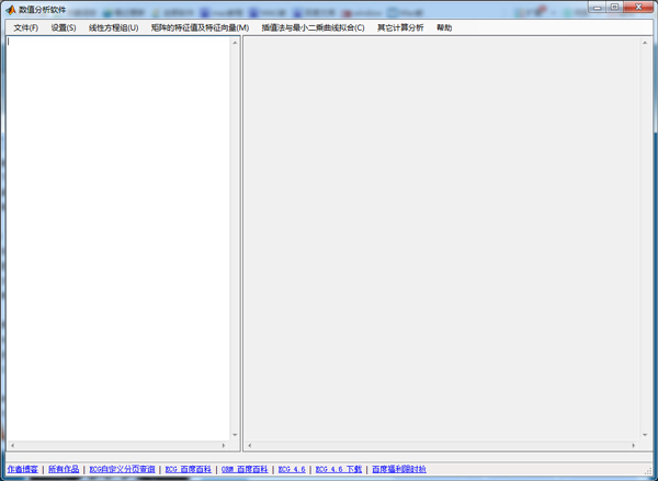 数值分析软件 V2.0 绿色版