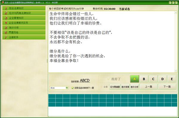 远方企业法律顾问执业资格考试(含4科) V2.1 绿色版