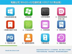 电脑公司Ghost Win10 X32位 极速稳定版2017V02(自动激活)