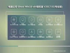 电脑公司Ghost Win10 x64 安全稳定版v201702(激活版)