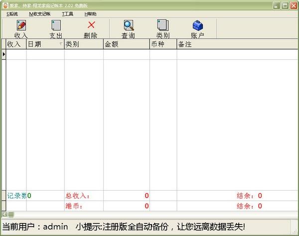 翔龙家庭记帐本 V2.02