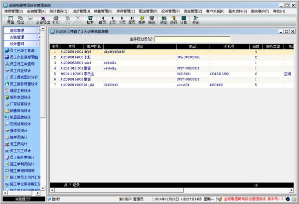 金骏电器商场综合管理系统 V5.52
