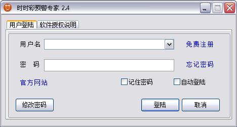 时时彩预警专家 V2.4