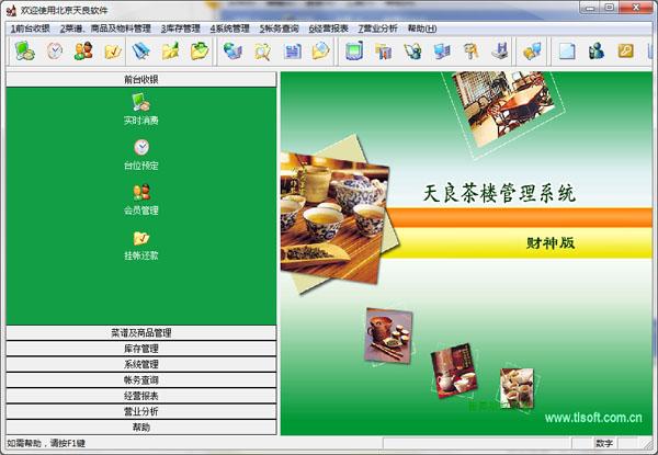 天良茶楼管理系统 V9 财神版