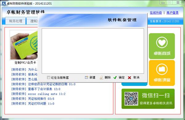 卓帐网财务软件 V201411201